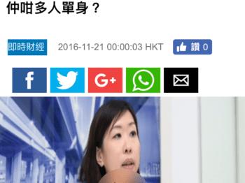 蘋果新聞 Apple Daily –  現代紅娘:港女唔拜金   點解仲咁多人單身?